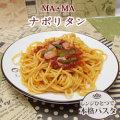 MA・MAレンジ用ソテースパゲティナポリタン 260g