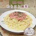 R MA・MAレンジ用スパゲティたらこと舞茸 250g