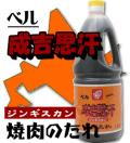ベル)北海道の味 ジンギスカン 焼肉のたれ 1.8L