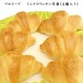 B/L ミニクロワッサン 冷凍 6個