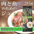 ヤマサ)肉と魚のためのジュレ 醤油ゆずこしょう 285g