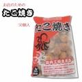 業務用 たこ焼き 冷凍 1kg(50個)