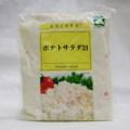 QP) エクシード ポテトサラダ  1kg