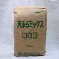 横山)天ぷらミックス   5kg