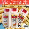MC) シェイク ポテトシーズニング バター醤油 350g