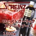 ハインツ) ローストガーリック ステーキソース 1200g