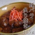 日東ベスト) JG 豚バラ炙り焼き 115g