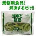 ニチロ)塩ゆで枝豆 500g
