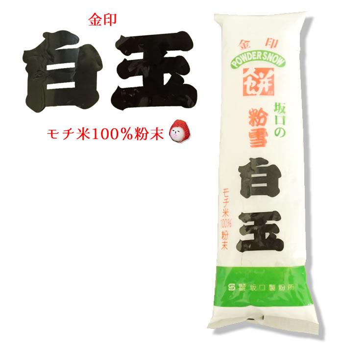 坂口) もち米100%使用!粉雪  白玉粉  230g