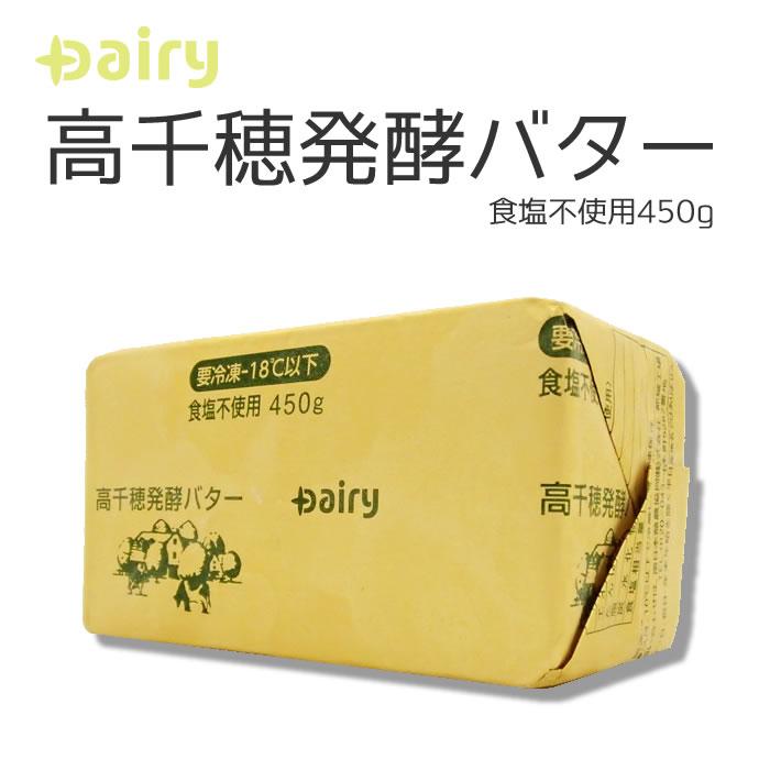 南日本酪農 デーリィ 高千穂発酵バター 食塩不使用【冷凍】450g