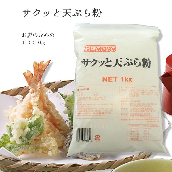 お店のためのサクッと天ぷら粉 業務用食品 おうちごはん 天ぷらお店のための) 業務用 天ぷら粉 1kg