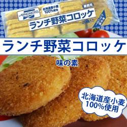 味の素)北海道小麦のパン粉使用!ランチ 野菜コロッケ 55g*20個入り