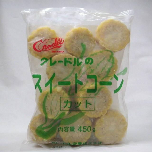 クレードル)冷凍 北海道産! スィートコーン カット  2.5cm*12入り 450g
