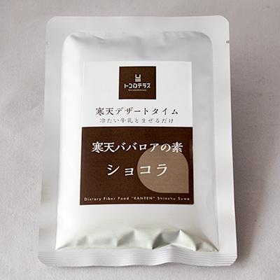 寒天ババロアの素 ショコラ
