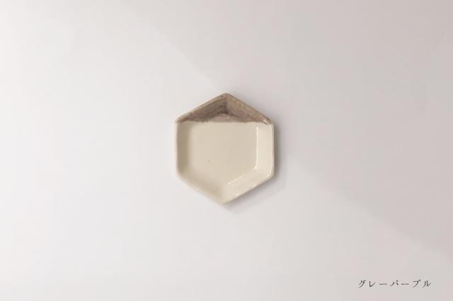 m.m.d. / 六角豆皿 / グレーパープル / marriage colors line