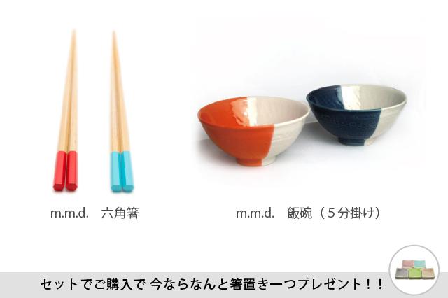 m.m.d.六角箸 販売記念