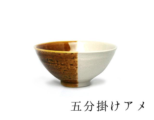m.m.d.お茶碗五分掛け