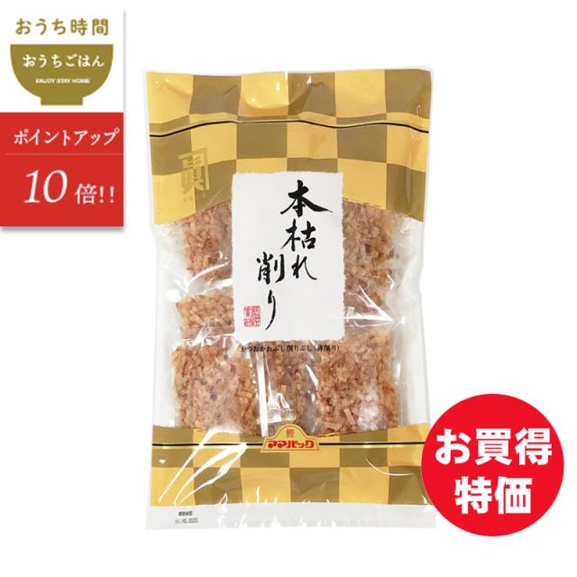 【お買得】 鹿児島産本枯削り(血合い入り)2.5gx30袋