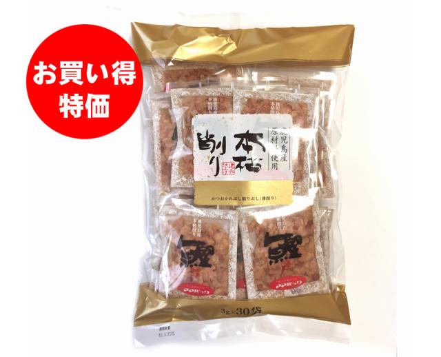 【お買い得】 鹿児島産本枯削り(血合い入り)3gx30袋