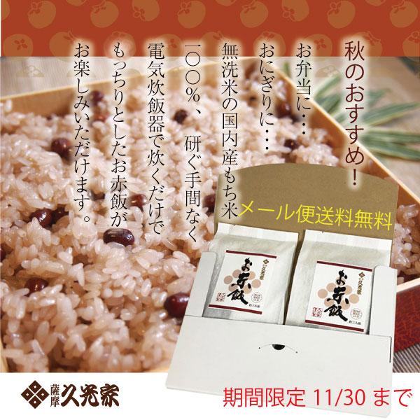 お赤飯セット(2袋入)※期間限定メール便送料無料
