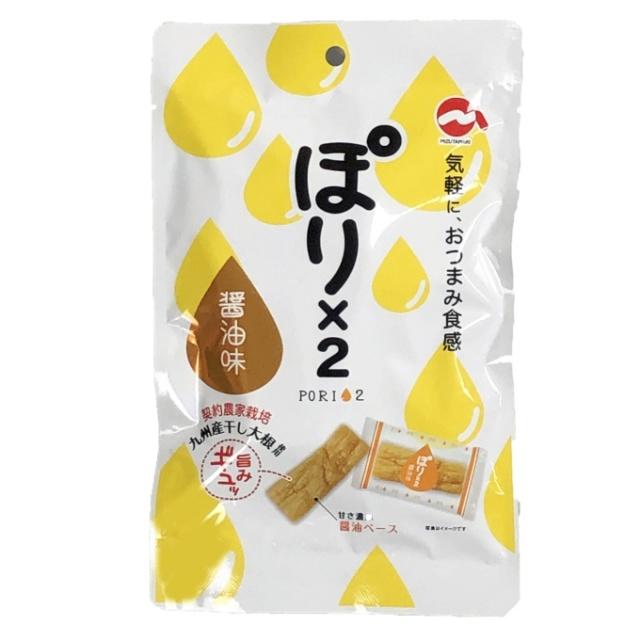 【漬物】  ぽり×2 醤油味 (60g)