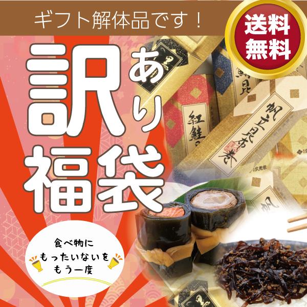 訳あり福袋 【1/25から順次発送】昆布巻・佃煮詰合せ