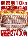 【送料無料・15%引き】無塩・無添加・素焼きアーモンド 超徳用袋 10kg