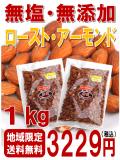 【地域限定・送料無料!】 無塩・無添加・素焼きアーモンド お徳用袋 1kg(500g×2)