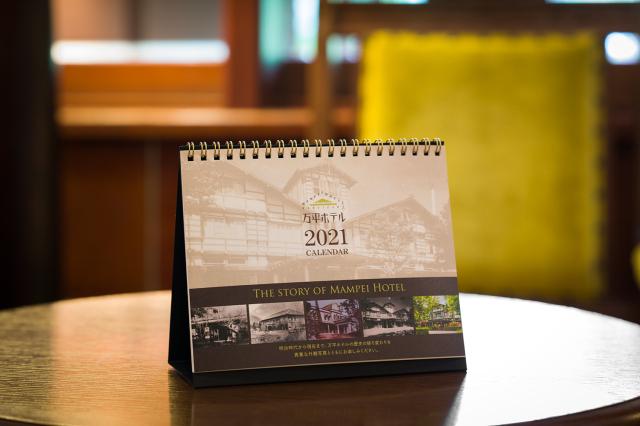 カレンダー 2021年版 <2冊までメール便可能>