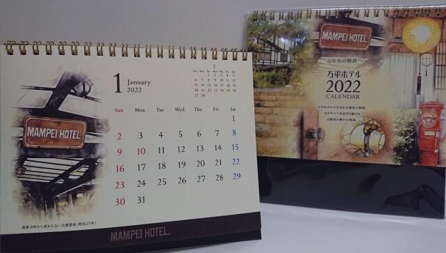 カレンダー 2022年版 <2冊までメール便可能>