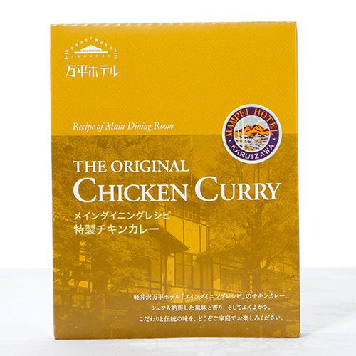 特製チキンカレー