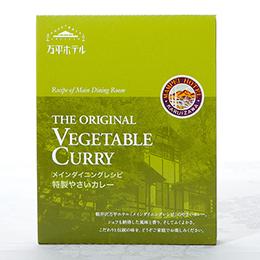 特製野菜カレー
