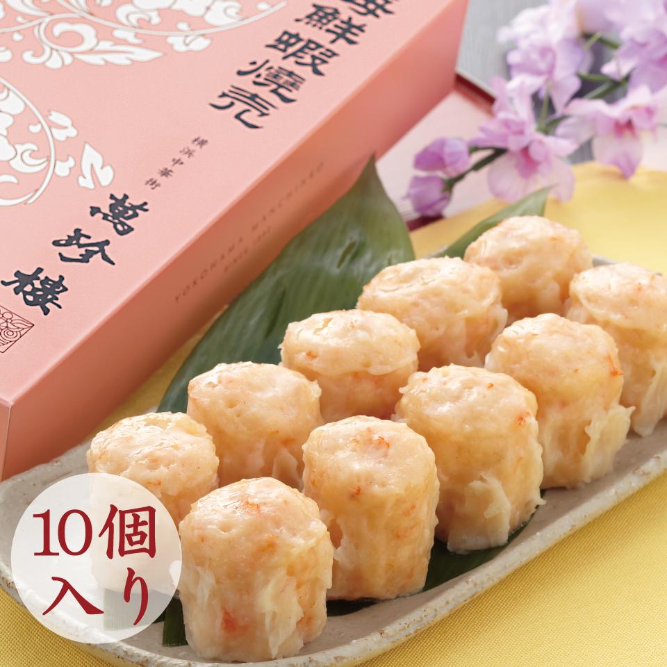 海鮮蝦焼売10個入(箱)