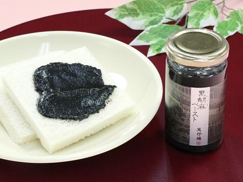 黒胡麻ペースト(瓶)