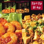 エビチリ・麻婆豆腐4個セット(各種2個入)