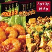 エビチリ・麻婆豆腐6個セット(各種3個入)