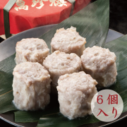 豚肉焼売6個入(セイロ)