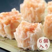 海鮮蝦焼売6個入(セイロ)