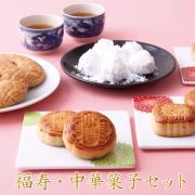 福寿・中華菓子セット
