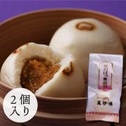 【季節限定】秋のほっ栗饅頭2個入