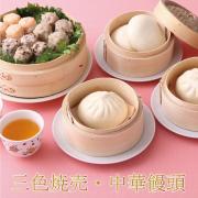 三色焼売・中華饅頭セット