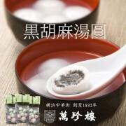 春節セットB - 黒胡麻湯圓3袋24個セット