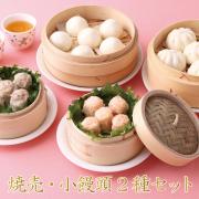 焼売・小饅頭2種セット