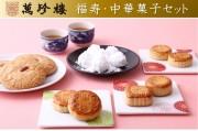 福寿中華菓子セットテーブルイメージ
