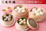 焼売小饅頭2種セットテーブルイメージ