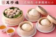 三色焼売・中華饅頭セットテーブルイメージ