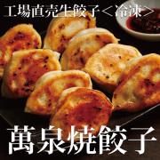 工場直売生餃子 萬泉焼餃子(4袋32個入)