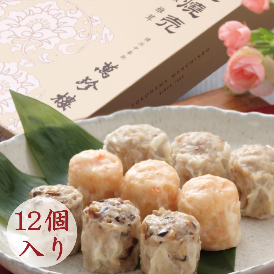 三色焼売12個入(箱)
