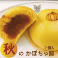 秋のかぼちゃ饅頭2個入