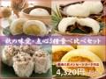 秋の味覚・点心5種食べ比べセット